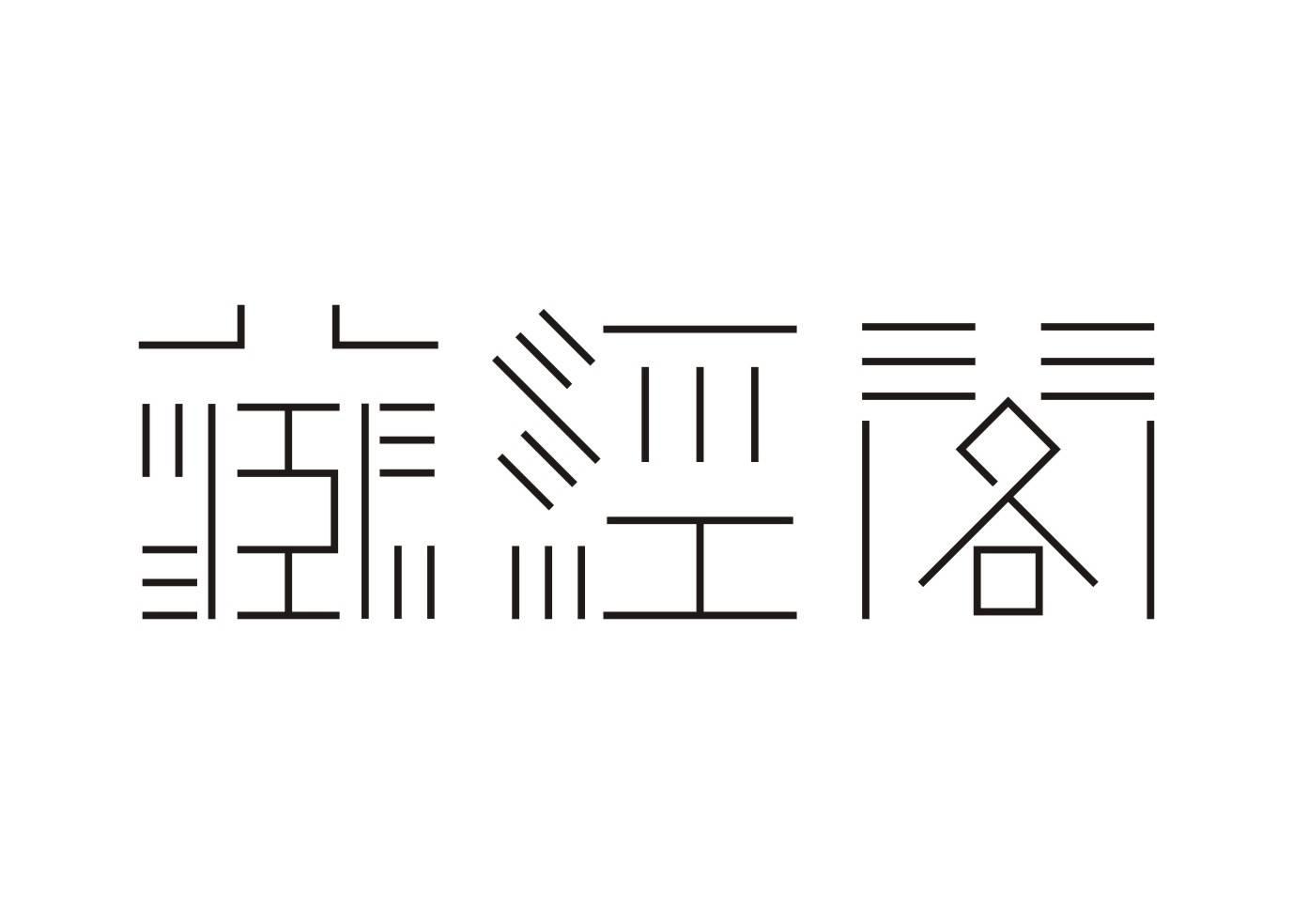 日本字体设计协会(jta)成立于1964年,是一个促进文字传达与字体