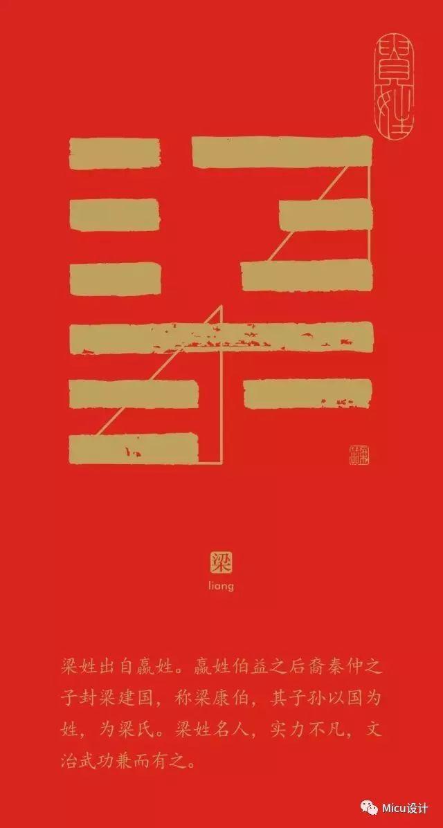 中国百家姓字体设计,被刷屏了!
